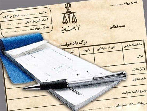 ایراد های دادرسی - وکیل کرمان - وکیل خوب کرمان - یهترین وکیل کرمان - مشاوره حقوقی کرمان - وکیل بندرعباس