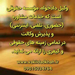 وکیل خوب کرمان
