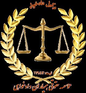 وکیل کرمان - مشاوره حقوقی کرمان