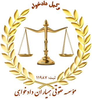 وکیل کرمان - وکیل دادخواه - مشاوره حقوقی کرمان - مؤسسه حقوقی همیاران دادخواهی کرمان