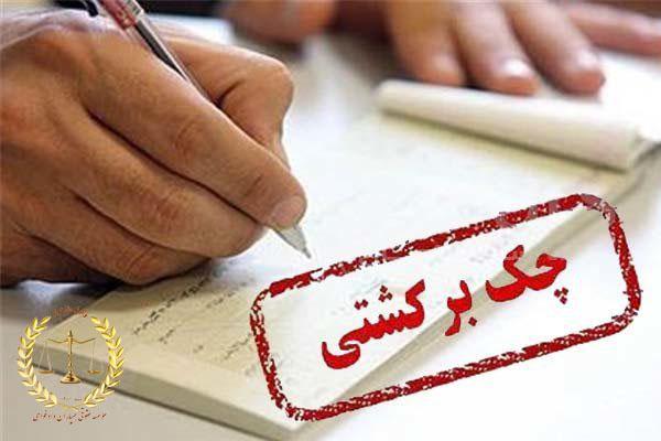 چک حقوقی - چک کیفری - وکیل کرمان - مشاوره حقوقی کرمان