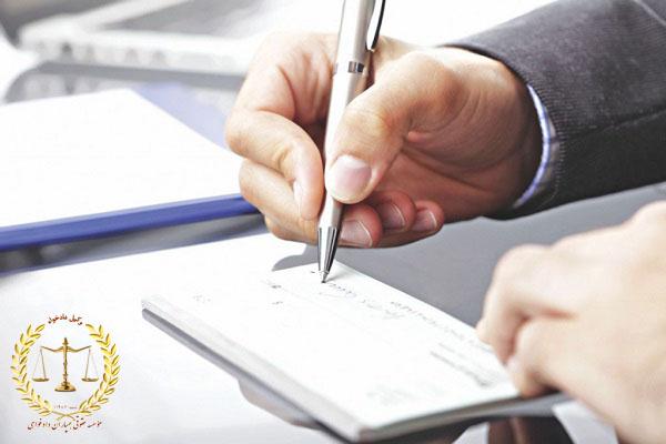 چک سفید امضاء - وکیل کرمان - مشاوره حقوقی کرمان