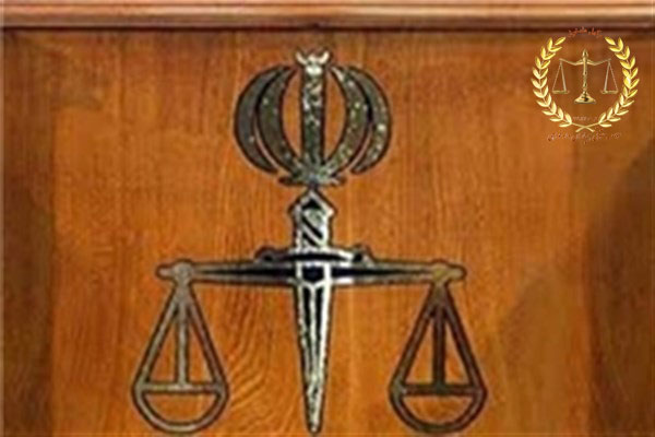 اعاده دادرسی - رئیس قوه قضائیه - وکیل کرمان - مشاوره حقوقی کرمان