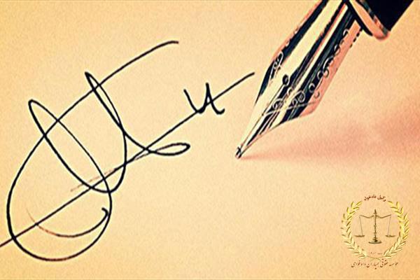 جعل امضاء - وکیل کرمان - مشاوره حقوقی کرمان