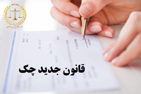 چک - قانون جدید چک - وکیل کرمان - مشاوره حقوقی کرمان