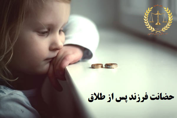 حضانت فرزند پس از طلاق - وکیل کرمان - مشاوره حقوقی کرمان