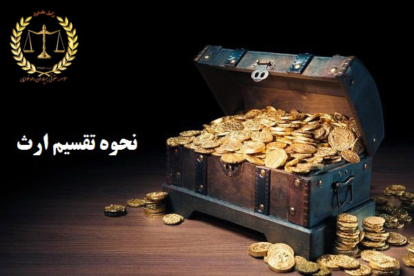 سهم الارث - طبقات ارث - وکیل کرمان - مشاوره حقوقی کرمان