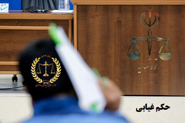 حکم غیابی - واخواهی - وکیل کرمان - مشاوره حقوقی کرمان