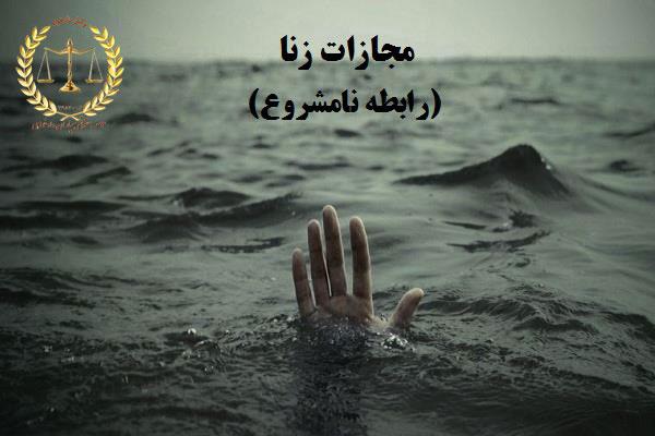 زنا - مجازات زنا - رابطه نامشروع - وکیل کرمان - مشاوره حقوقی کرمان