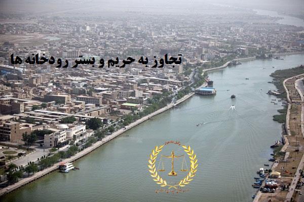 بستر رودخانه - رودخانه - وکیل کرمان - مشاوره حقوقی کرمان
