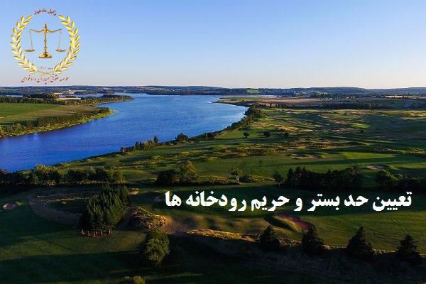 حریم رودخانه - وکیل کرمان - مشاوره حقوقی کرمان